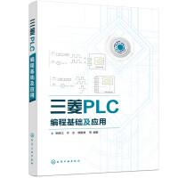 三菱PLC编程基础及应用