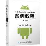 基于Android Studio的案例教程(第2版)