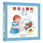 *我会上厕所男孩版绘本少幼儿童宝宝亲子情商成长早教启蒙故事图画书0-1-2-3-4-5-6岁童立方