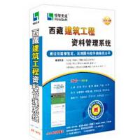 西藏建筑资料管理软件 含 (建筑工程施工质量验收统一标准(GB50300-2013)、安装工程施工组织设计精选模板(包含单位工程、房建工程、安装工程、综合工程);)