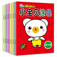 8册小宝贝涂色(快乐篇适合2岁以上宝宝)儿童画画书 涂色本幼儿美术创意画册幼儿园书涂色书简笔画创意美