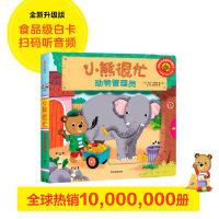 小熊很忙・动物管理员