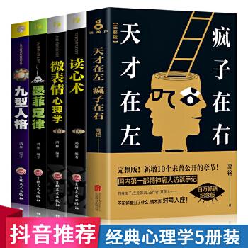正版全5册 天才在左疯子在右 完整版+墨菲定律+读心术+微表情心理学+九型人格社会心理学与生活入门基础人际交往书 畅销书排行榜