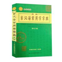 2021版 金牌宝典古汉语常用字字典 新编 修订版 古汉语常用字字典