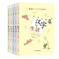 汉字中国系列套装
