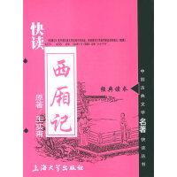 快读西厢记――中国古典文学名著快读丛书
