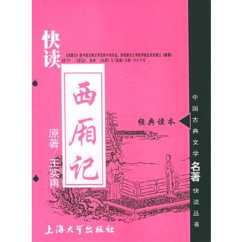 快读西厢记——中国古典文学名著快读丛书