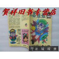 【正版古旧书二手书85新】机器娃娃 第一卷 (1)企鹅村的新女娃集 /