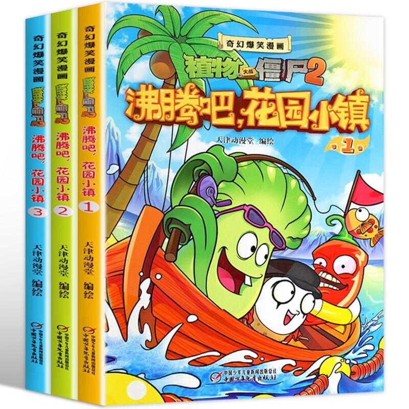 植物大战僵尸漫画书 全套3册* 植物大战僵尸2·沸腾吧,花园小镇小学二年级四年级二儿童7-10岁植物大战僵尸书2