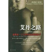 【二手旧书9成新】艾丹之路:爱美:一个父亲和他的残疾孩子 萨姆克兰 ,李建华 东