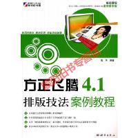 方正飞腾4.1排版技法案例教程高萍著科学出版社9787030290670