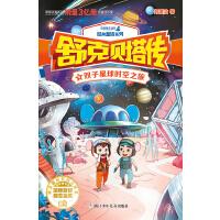 舒克贝塔传:双子星球时空之旅