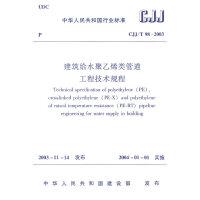 CJJ/T98-2003建筑给水聚乙烯类管道工程技术规程