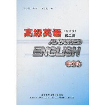 高级英语(修订本)(2)(重排版)