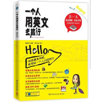 """一个人用英文去旅行完全图解、完全手指的英语旅行会话书。就算英文不好,也可以一个人出国旅行。替换式单词连用,独创""""替换式""""单词学习法,依自身情况随意做更换,提升会话力。十大旅游必备主题下近800句实用会话!"""