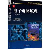 电子电路原理(原书第7版,经典教材,第7版以电子电路的整体概念为视点,更加重视现代集成电路技术和软件仿真技术)