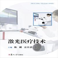 激光医疗技术