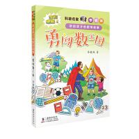 科普名家李毓佩讲给孩子的数学故事・勇闯数王国 全彩插图本