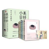 美好的小日子(全五册)