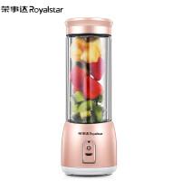 Royalstar/荣事达 RZ-20ST6充电式榨汁机迷你果汁机便携式榨汁杯