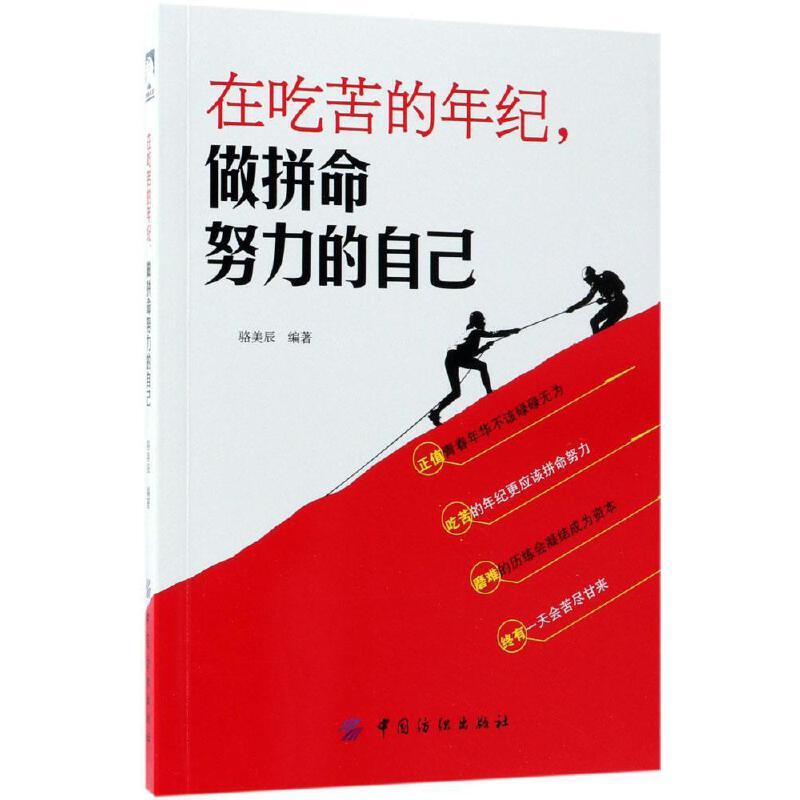 正版新书 在吃苦的年纪,做拼命努力的自己 在吃苦的年纪拼命努力,才能彻底改变自己的命运,获得成功的人生
