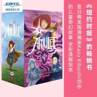 护身符1-8套装 英文原版 Amulet #1-8 Box Set 神奇宝贝 全彩漫画绘本 章节桥梁书 学习英语 Ka