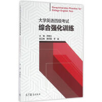 【二手书8成新】大学英语四级考试综合强化训练 李树红 9787040456233 高等教育出版社