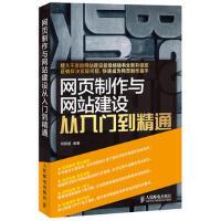 【二手书8成新】网页制作与网站建设从入门到精通 何新起著 9787115323606