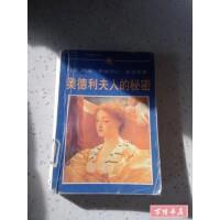 【二手旧书8成新】奥德利夫人的秘密(一版两印) /玛丽.伊丽莎白.布雷登 上海译文出版社