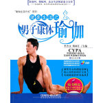 健康生活之男子康体瑜伽