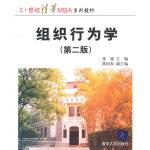 组织行为学(第二版)(21世纪清华MBA系列教材)