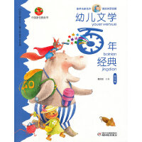 幼儿文学百年经典:雪花卷