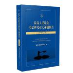 最高人民法院司法研究重大课题报告・知识产权审判卷