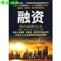 【旧书9成新正版现货】融资---奔向纳斯达克刘建华,安迪樊石油工业出版社9787502173784
