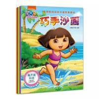 爱探险的朵拉 2-6岁巧手沙画 全6册 爱探险的朵拉故事书 儿童创意贴纸书 宝宝早教益智书籍玩具亲子互动专注力训练 爱