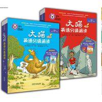 大猫英语分级阅读八级1+2 全2册 读物+指导 附光盘 点读版 适合小学五六年级阅读 小学生英语课外读物书籍 英文绘本故事英语启蒙书