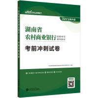 中公教育2021湖南省农村商业银行招聘考试辅导教材:考前冲刺试卷