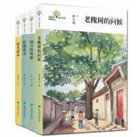希望树成长书系4册 南方的牧歌 杜鹃花开 阳光瀑布 老愧树的问候班主任推荐 儿童故事书6-12周岁读物四五六年级小学生