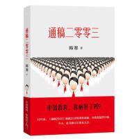 韩寒:通稿二零零三(中国教育,你病好了吗?《通稿2003》修订版,17个话题新增30%内容。早恋,升