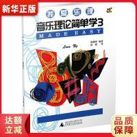 我爱乐理 音乐理论简单学3 琳娜昂著 9787559801630 广西师范大学出版社 新华书店 品质保障