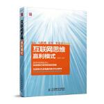 【新书店正版】 互联网思维赢利模式 黄海涛著 人民邮电出版社 9787115354303