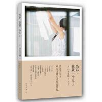 然后,我就一个人了 (日)山本文绪,李洁 南海出版公司 9787544252829