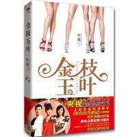 金枝玉�~ ��巍 金城出版社 9787802519848
