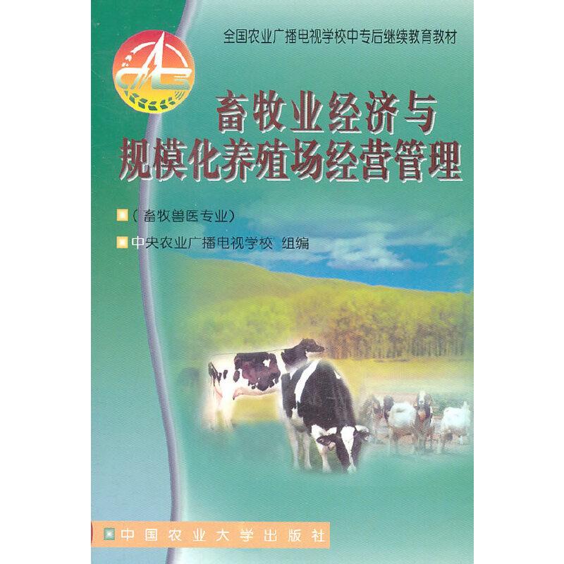 畜牧业经济与规模化养殖场经营管理