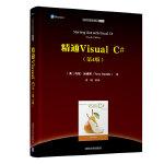 精通Visual C#(第4版)