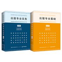 出版��I基�A+����(2本套�b) 初� 2020年版 全��出版��I技�g人�T��I�Y格考��o�Ы滩�