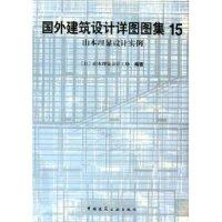 国外建筑设计详图图集 15(山本理显设计实例)