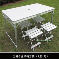 加强型户外折叠桌椅套装铝合金便携式桌子野餐桌烧烤桌摆摊展业桌 全铝合金桌椅(一桌4凳)带伞孔