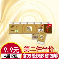 清风手帕纸原木纯品金装4层加厚8张12包餐巾纸卫生纸面纸巾小包