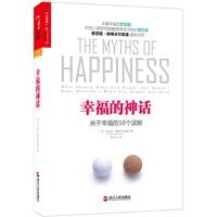 "【RT3】""幸福的神话:关于幸福的10个误解"" [美] 索尼娅・柳博米尔斯基(Sonja Lyubomirsky),黄"